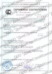 Сертификат на ПАГ-14 и ПАГ-18